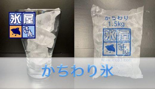 かちわり氷の1.5kg入