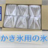 かき氷用角氷6個入(業務用12kg)